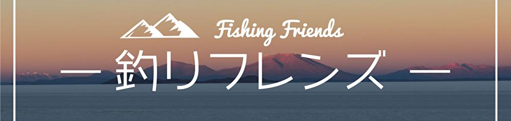 釣りフレンズ(ブラックバス釣り初心者用ブログ)